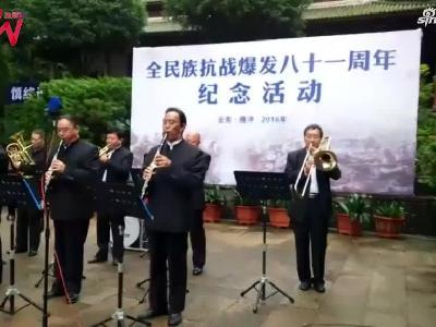 云南腾冲举办全民族抗战爆发81周年纪念活动