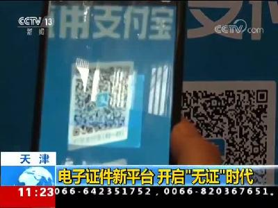"""天津:电子证件新平台 开启""""无证""""时代"""