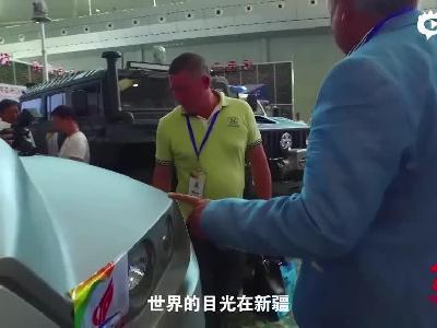 2018中国——亚欧博览会宣传片