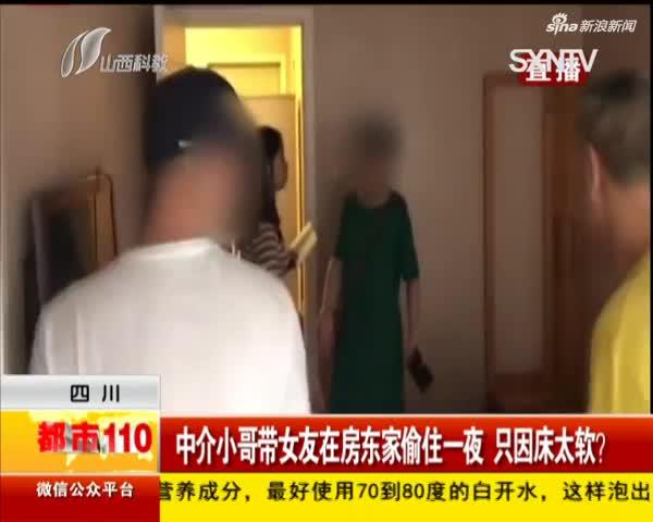 视频|中介小伙带女友在房东家偷住一夜:他家床太软