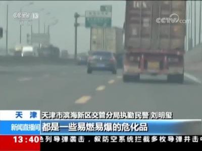 天津:危化品车辆专用道暑期整治开始