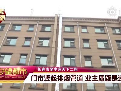 长春市吴中家天下二期:门市竖起排烟管道 业主质疑是违建