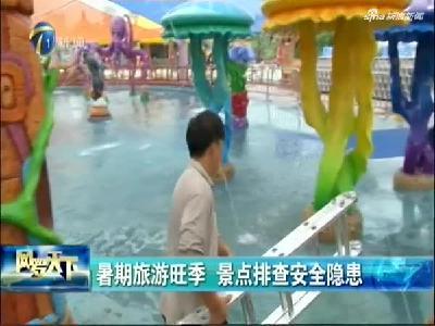 暑期旅游旺季 景点排查安全隐患