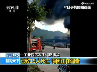 四川江安:一工业园区发生爆燃事故——已致19人死亡  原因正在调查