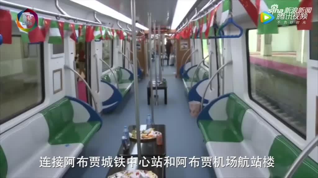 中企建西非地区首条城铁 乘客:像坐在移动客厅里
