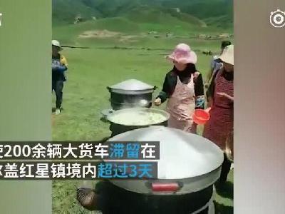 视频:坍塌致数百车辆滞留 阿坝村民免费供饭