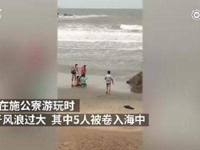 汕尾:5人被卷海中,1人死亡4人失联