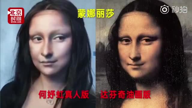 重慶妹子用化妝術還原蒙娜麗莎相似度99%