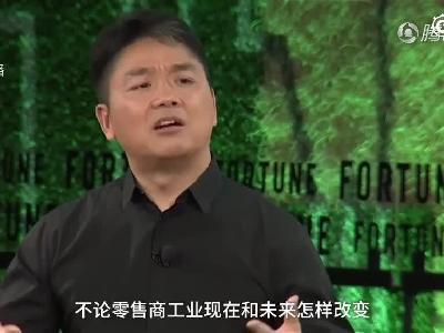 刘强东评拼多多:我不在乎新模式