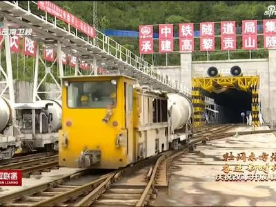 """改革开放进行时 云南铁路""""钢铁巨龙""""舞高原"""