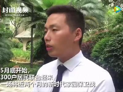 """成都一小区业主打起民宿""""驱逐战"""""""
