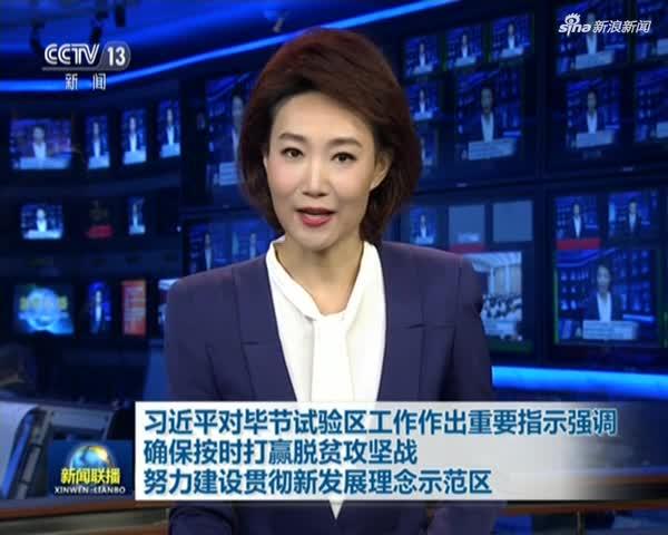 新闻联播视频:习近平对毕节试验区工作作出重要指示