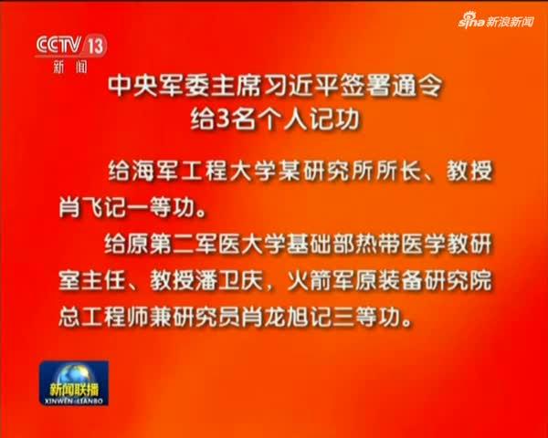 新闻联播视频:习近平签署通令给3名个人记功