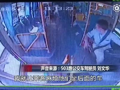 """视频:高烧婴儿突然抽搐 公交车化身""""救护车""""及时送医"""