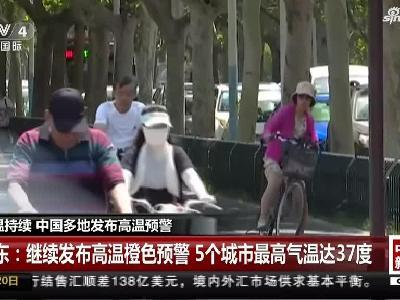 高温持续  中国多地发布高温预警