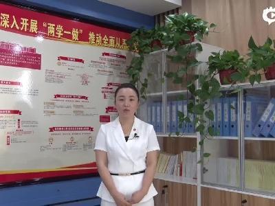 新时代传习所网上微宣讲公主岭张慧罡3