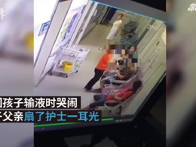 视频:疑患儿输液时哭闹 父亲掌掴护士遭谴责