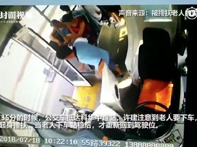 视频:暖心! 公交司机搀扶92岁老人上下车 获乘客点赞