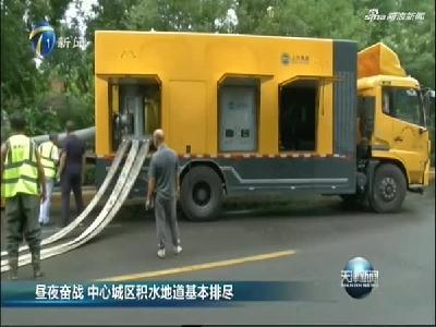天津:昼夜奋战 中心城区积水地道基本排尽