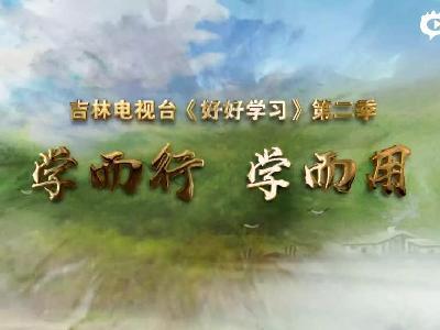 《好好学习》第33期网络播出版