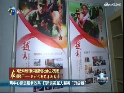 在习近平新时代中国特色社会主义思想指引下——新时代 新作为 新篇章:两中心两站服务体系 打造退役军人服