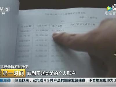 揭开低价游的秘密 云南:首次逮捕组团社相关人 受贿130余万
