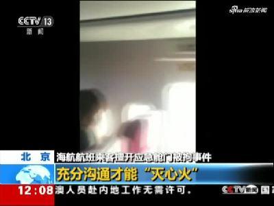 海航航班乘客擅开应急舱门被拘事件 告知解释及时  事情也许就可避免