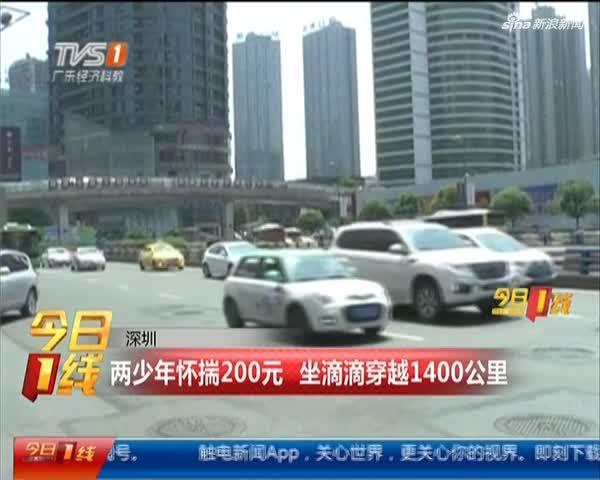 视频:深圳两少年怀揣200元打滴滴到重庆玩 欠6