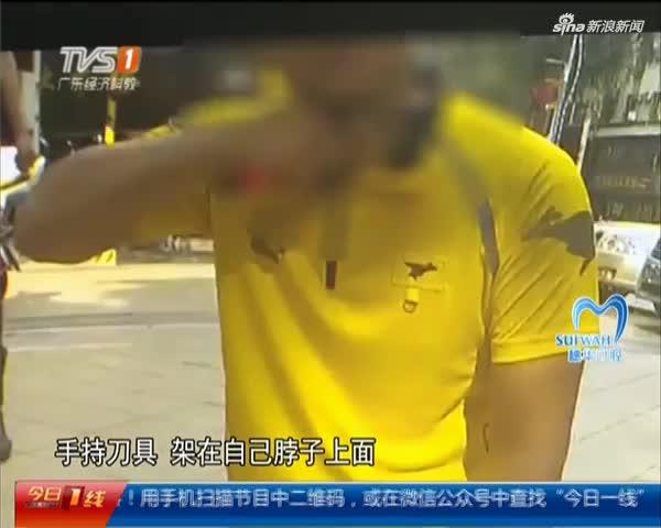 视频:外卖小哥不戴头盔被查 情绪激动持刀架脖