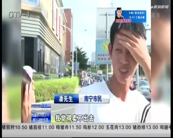 视频:男子举牌卖手机号 开价竟要一千万