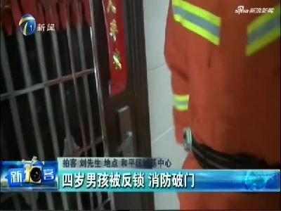 四岁孩子被反锁屋内 消防破门救人