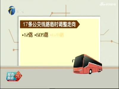 受中山路施工影响 17条公交线9日起调整走向