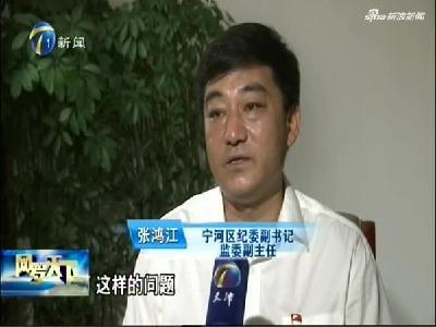 天津整治扶贫助困领域腐败 提升群众获得感