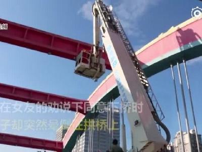 视频:四川男子爬上拱桥要见分手女友 结果晕倒桥上