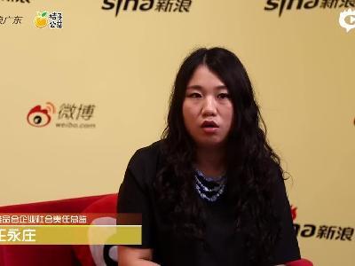 唯品会企业社会责任总监王永庄专访