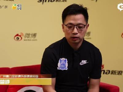 广州富力足球俱乐部媒体总监曾峥专访