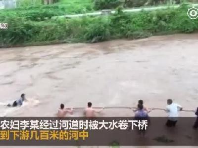 惊险!河道突发大水农妇被卷河中 众人拉竹杆冒险营救