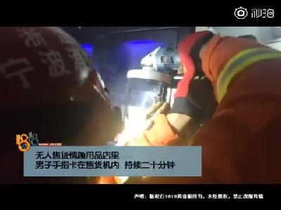 视频:男子手夹情趣用品机 消防紧急救援