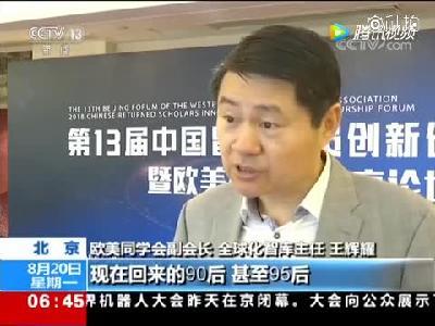 《2018中国海归就业创业调查报告》发布