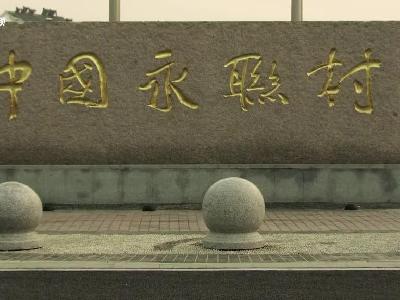 吴栋材:从无名之地到苏州最富村 华夏第一钢村逆袭之路