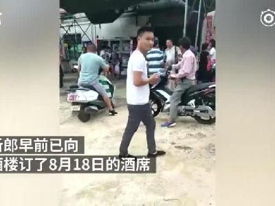 视频:新郎订的酒席被酒店遗忘 当场气晕住院