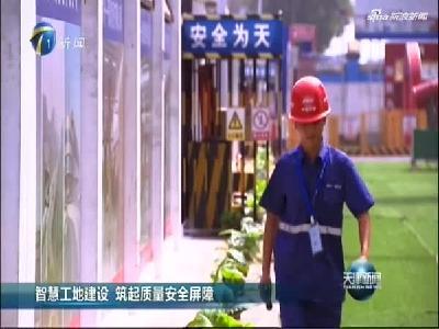 智慧工地建设 筑起质量安全屏障