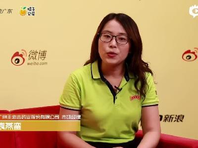 王老吉:关注儿童用药安全 为孩子健康保驾护航