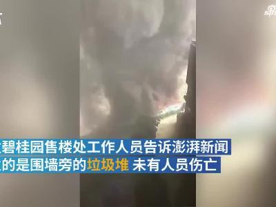 视频:佛山一处碧桂园在建工地起火 黑烟滚滚
