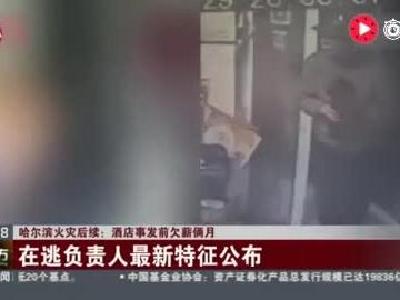 专业彩票赚钱项目,哈尔滨酒店火灾致20人死亡 主要犯罪嫌疑人在逃 警方悬赏30万缉捕