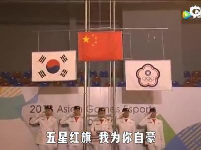 网友制作亚运会英雄联盟中国队夺冠视频