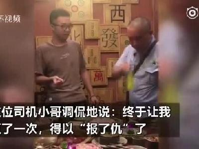 视频|猜拳处理交通事故后续:车主约的哥吃饭
