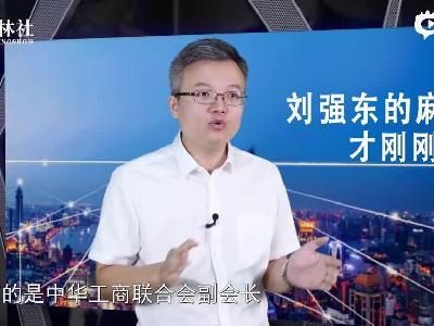 刘强东的麻烦才刚刚开始