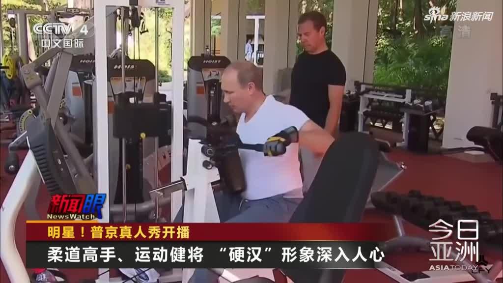 视频:普京真人秀节目开播 户外休假画面曝光