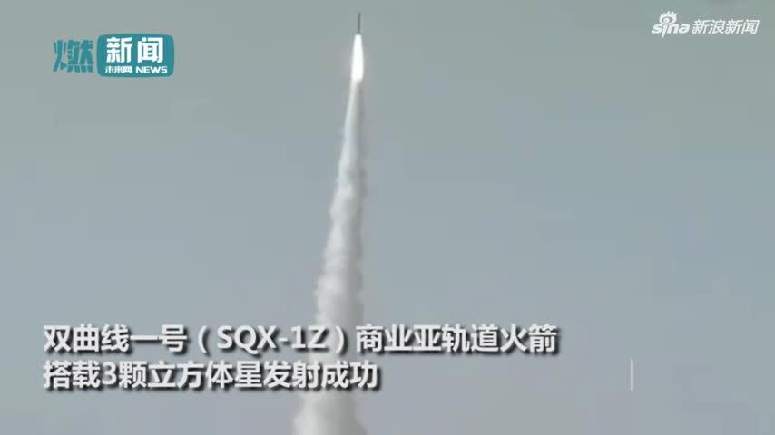 """视频:实拍中国民营航天火箭发射现场 """"穿云箭""""一"""